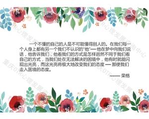 重庆心理咨询荣格