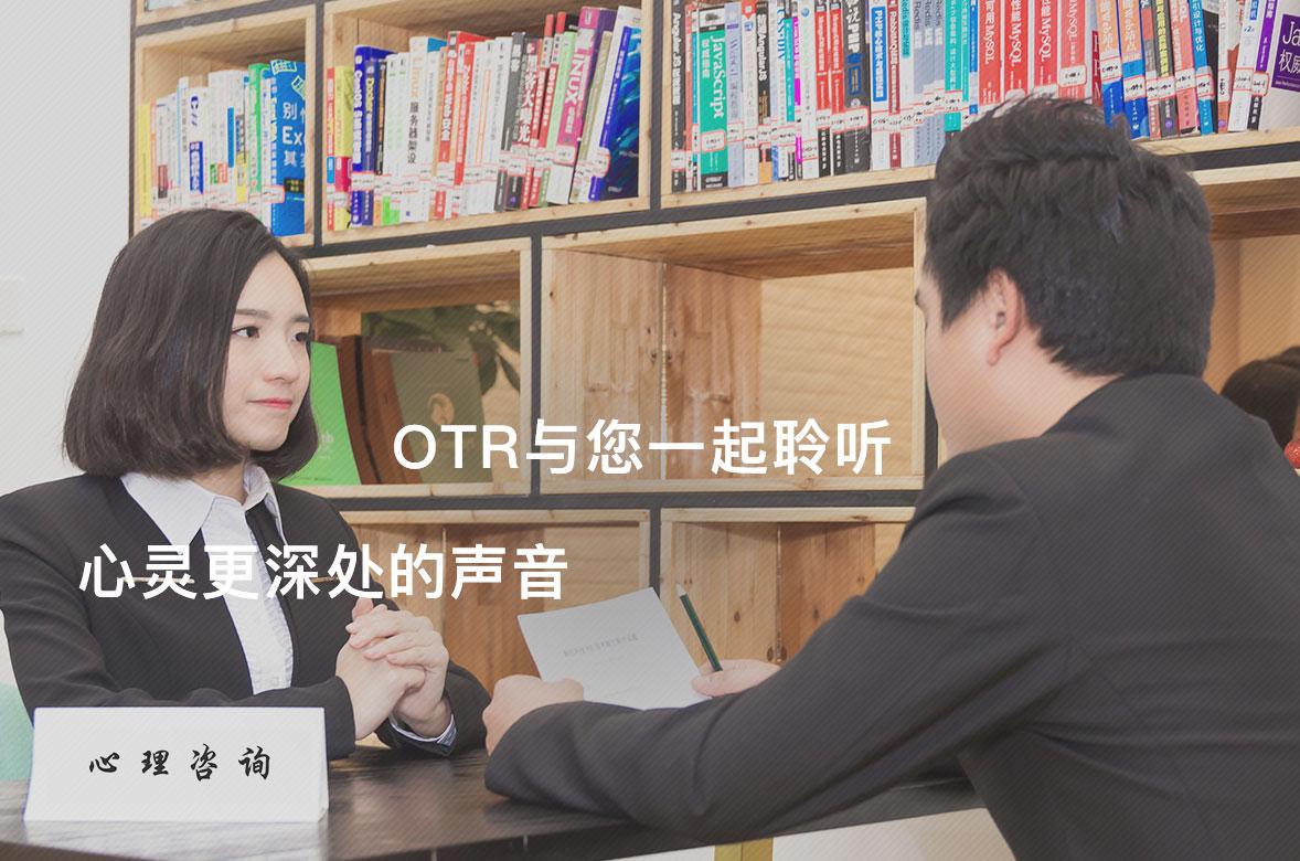 重庆心理咨询机构
